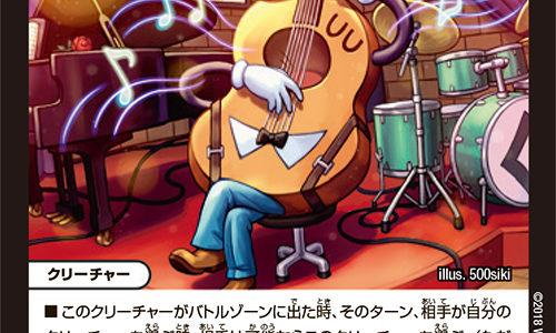 無職のギター解説。【デュエルマスターズ】