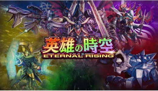 【デュエプレ】第3弾『英雄の時空 ETERNAL RISING』 のティザームービーが公開