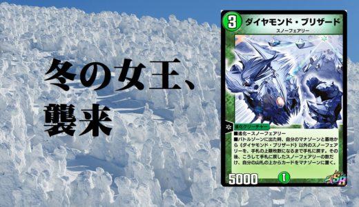 【デュエプレ】冬の女王、襲来