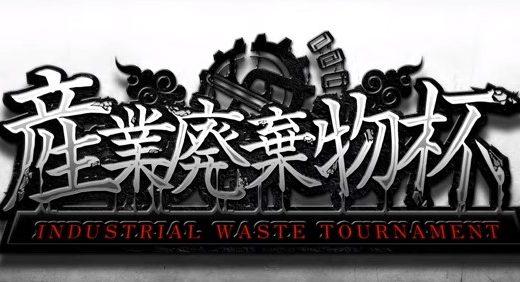 【デュエプレ】産業廃棄物杯 出場メンバー(主観で)紹介