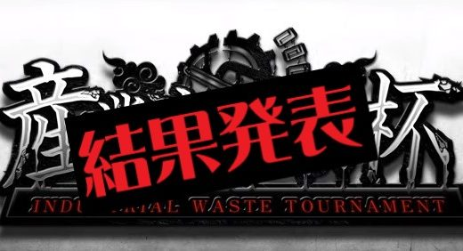 【デュエプレ】産業廃棄物杯 ふり返り