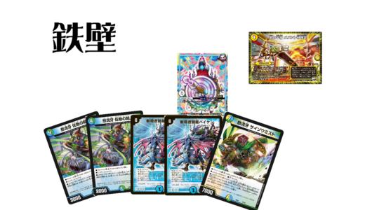 【新カード情報】てっぺき……?【Wドッキングパック】