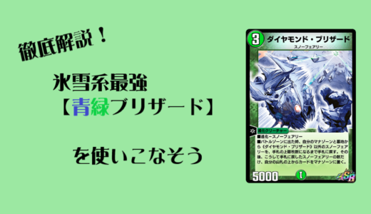 【デュエプレ】徹底解説 青緑ブリザード編【デッキ解説】
