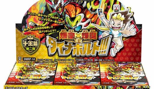 【新カード情報】十王篇第2弾『爆皇×爆誕 ダイナボルト!!!』 新カード情報まとめ