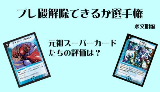 【カード考察】プレミアム殿堂 解除してもよさそうなカード選手権【水文明編】
