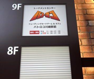 明日オープンのバトロコ川崎店に一足先にお邪魔してきました