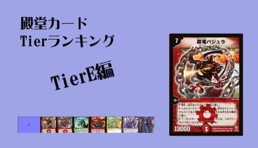 【デュエマ】殿堂解除できそうなカード選手権 Tierランキング(TierE編)