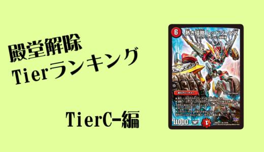 【デュエマ】殿堂解除できそうなカード選手権 Tierランキング(TierC-編)