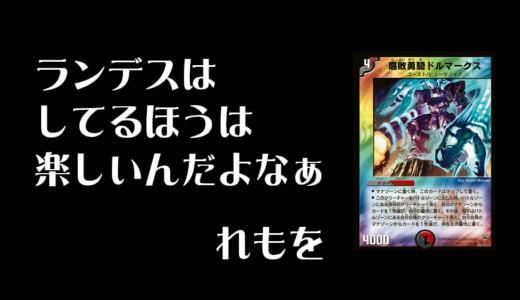 【デュエマ】殿堂解除選手権 TierB-(その1)《腐敗勇騎ドルマークス》