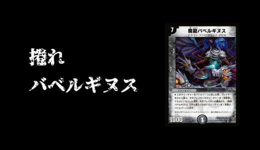 【デュエマ】殿堂解除選手権 TierB-(その3)《魔龍バベルギヌス》