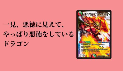 【デュエマ】殿堂解除選手権 TierA-(その4 《ボルバルザーク・エクス》)