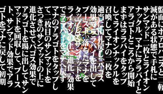 【デュエマ】殿堂解除選手権 TierA-(その6 《S級原始 サンマッド》)