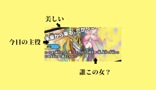【デュエマ】殿堂解除選手権 TierA-(その8 《時の法皇 ミラダンテXII》)
