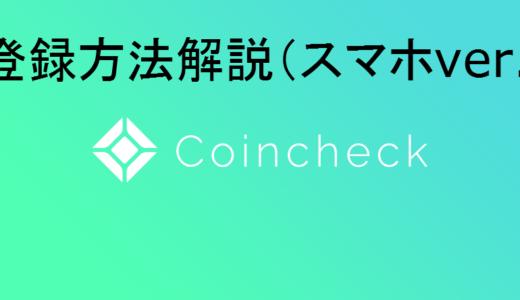 coincheck登録方法(スマホ用)