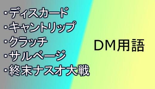 クソほど役に立たないDM用語集。