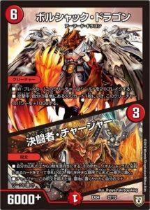 新弾カード紹介:Wボルシャック【デュエマ】
