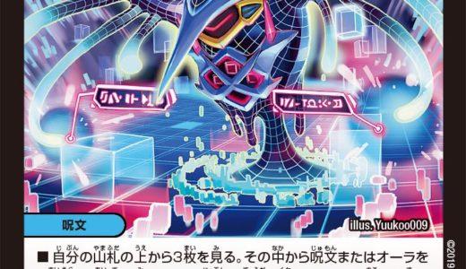 新カード評価 ア・ストラ・センサー【デュエマ】