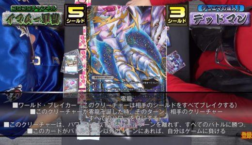【新カード】《零龍》を使おう ~既存デッキを強化しよう編