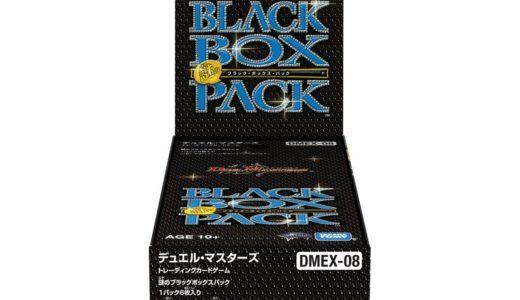 ブラックボックスパックver3. 予約開始らしい。