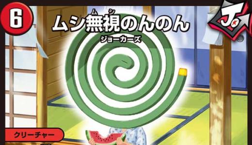 yk800の週刊! メタゲーム・ウォッチング Vol.16【20.1.1】