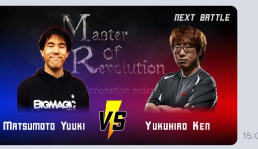 【イベントレポート】Mtg観戦イベント「Master of Revolution」に行ってきました
