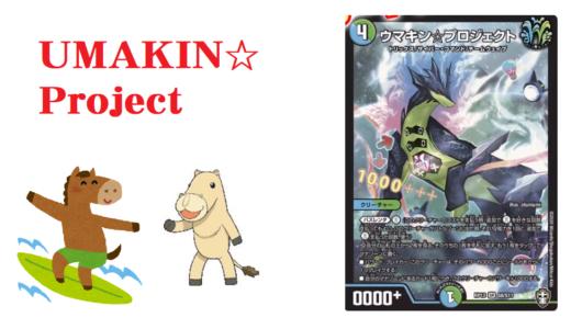 【新カード紹介】《ウマキン☆プロジェクト》を使ってみようプロジェクト