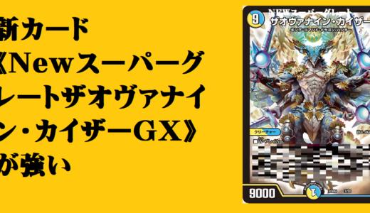 【新カード紹介】新カード《Newスーパーグレートザオヴァナイン・カイザーGX》が強い