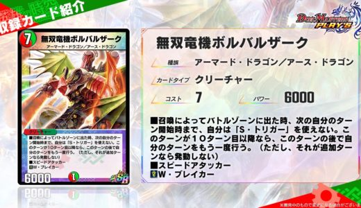 【デュエプレ】第3弾『英雄の時空 ETERNAL RISING』新カード情報まとめ