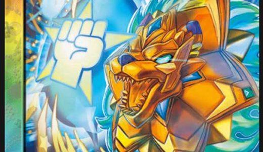 #毎日クソデッキ Vol.30 〜《獅子王の紋章》鉄壁伝説〜