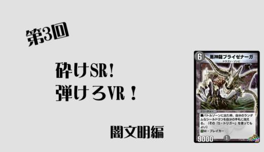 【デュエプレ】第3弾SR/VRの評価について【闇文明編】