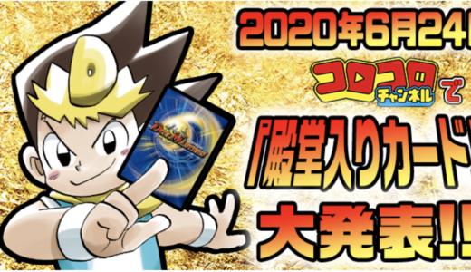 yk800のメタゲーム・ウォッチング! 特別編〜殿堂予想・2020夏の陣〜【20.6.21】