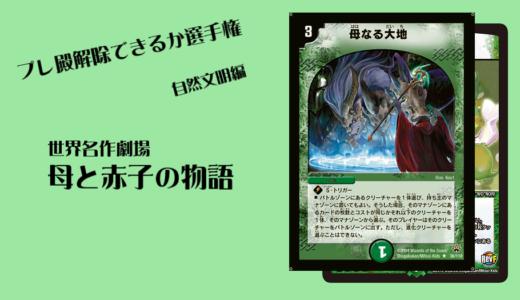 【カード考察】プレミアム殿堂 解除してもよさそうなカード選手権【自然文明編】