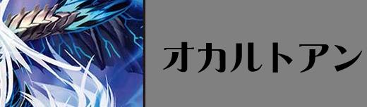 【デュエマ】オカルトアンダケイン デッキ概要【アドバンス環境】