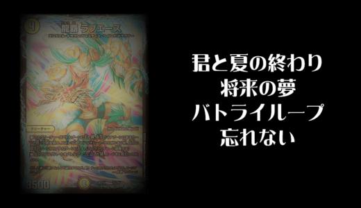 【デュエマ・殿堂】環境デッキTierランキング 2020/7~