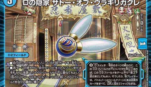 【新カード解説】《Dの隠家 ザトー・オブ・ウラギリガクレ》の魅力をたっぷりご紹介!