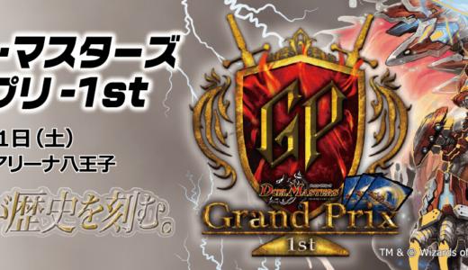【デュエマ】GP1stのお話【GP振り返りシリーズ】