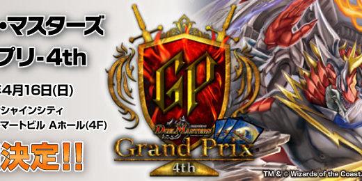 【デュエマ】GP4thのお話【GP振り返りシリーズ】