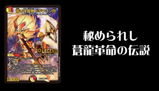 【デュエマ】レジェンドスーパーデッキ『蒼龍革命』 フレーバーテキスト解説【ドギラゴン剣】