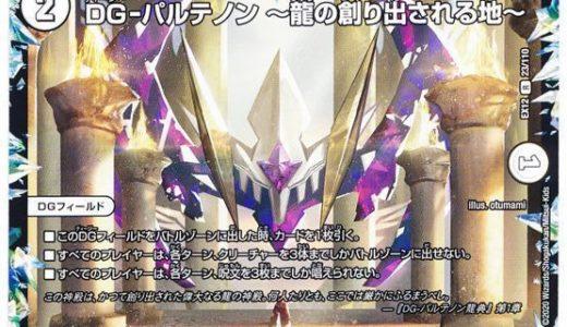 yk800の週刊! メタゲーム・ウォッチング Vol.35【20.12.23】