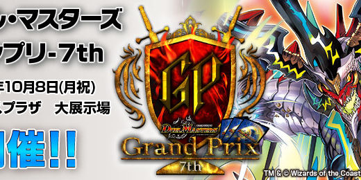 【デュエマ】GP7thのお話 ~プレイヤーたちの物語~【GP振り返りシリーズ】