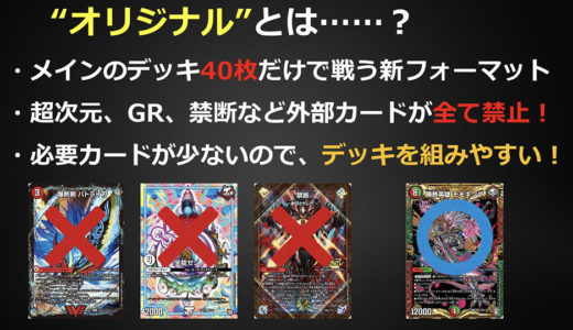 【デュエマ・オリジナル】環境デッキTierランキング 2021/01/11~