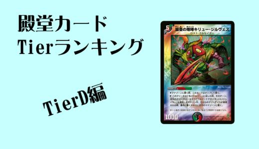 【デュエマ】殿堂解除できそうなカード選手権 Tierランキング(TierD編)
