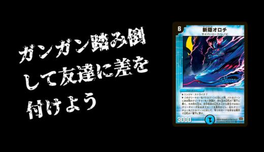 【デュエマ】殿堂解除選手権 TierB-(その4)《斬隠オロチ》