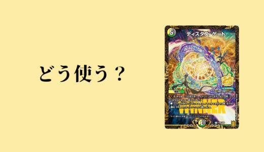 【デュエマ】新弾の注目カード 《ディスタス・ゲート》について語る男【新カード情報】