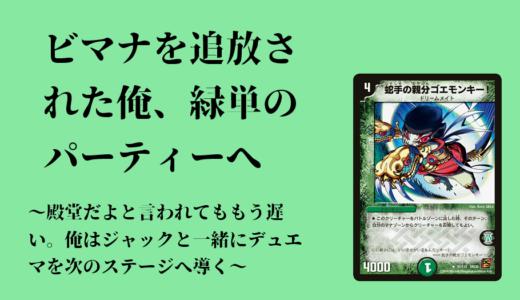 【デュエマ】殿堂解除選手権 TierB+(その10)《蛇手の親分ゴエモンキー!》